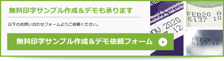 無料印字サンプル作成&デモ依頼フォーム