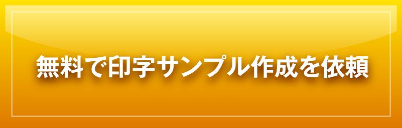 無料で印字サンプル注文