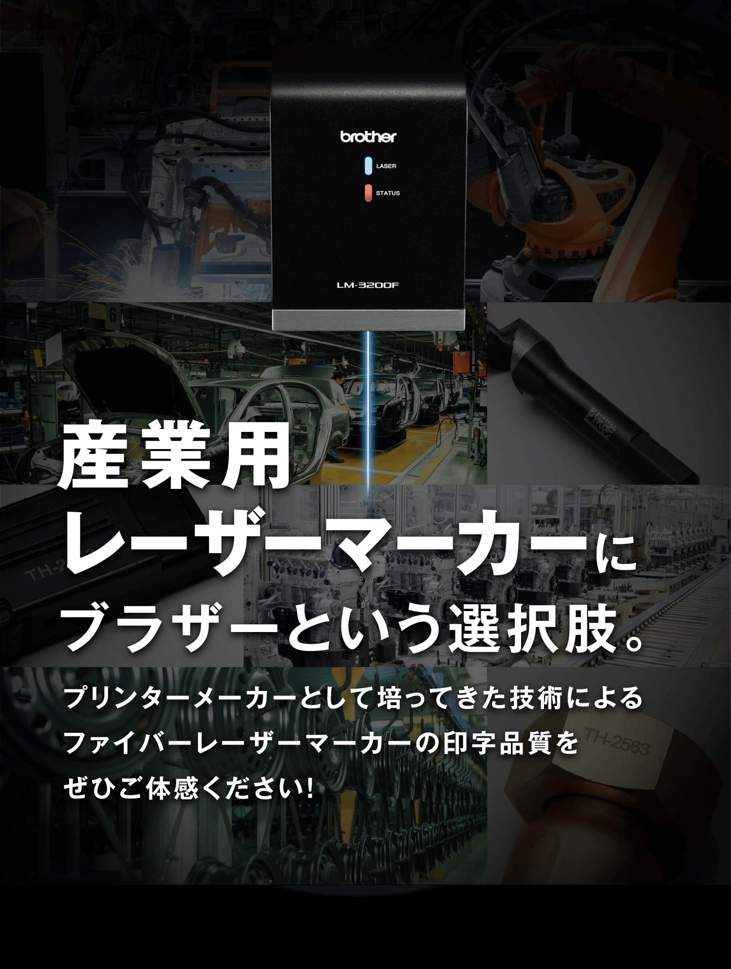 産業用レーザーマーカーにブラザーという選択肢。