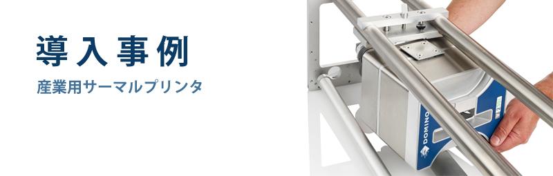 【リボン幅 最大128mm】幅広印字に最適な産業用サーマルプリンタ