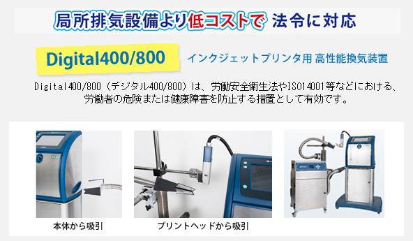 産業用インクジェットプリンタの有機溶剤対策