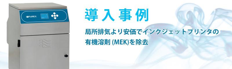【導入事例 Digital400】 局所排気より安価でインクジェットプリンタの 有機溶剤 (MEK)を除去