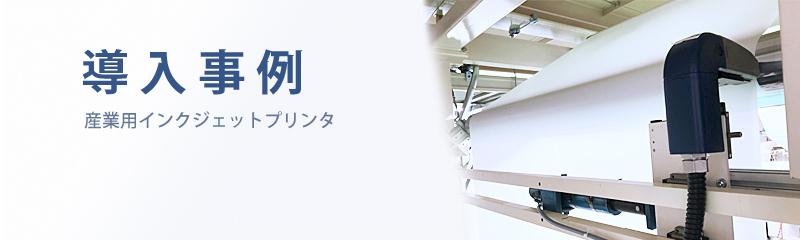 導入事例_超高速印字 産業用プリンタ