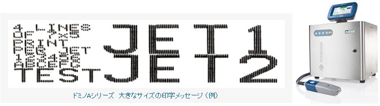 ドミノAシリーズDuo ロゴ製品名など印字見本
