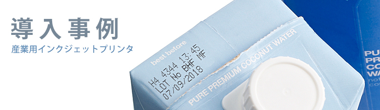 産業用インクジェットプリンタ 原料原産地表示