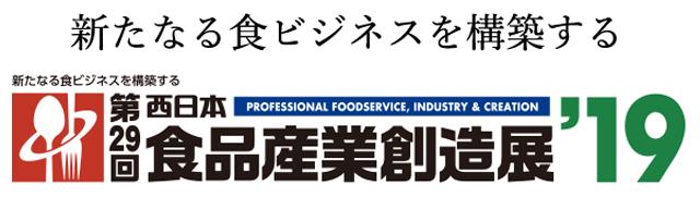 西日本食品産業創造展 2019 ロゴ