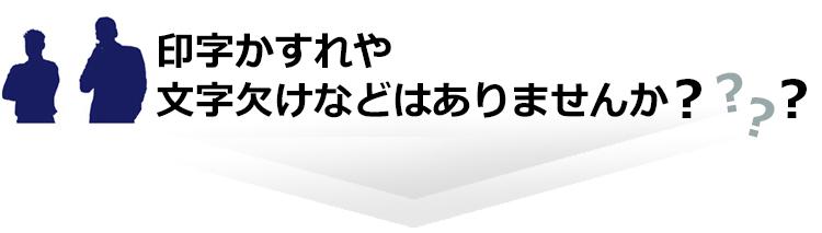 インクジェットプリンタ 印字のかすれや文字欠けはありませんか