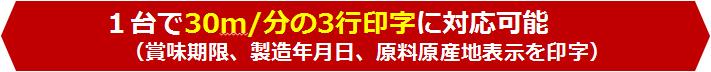 30㎡/分の3行印字に対応可能(賞味期限、製造年月日、原料原産地を印字