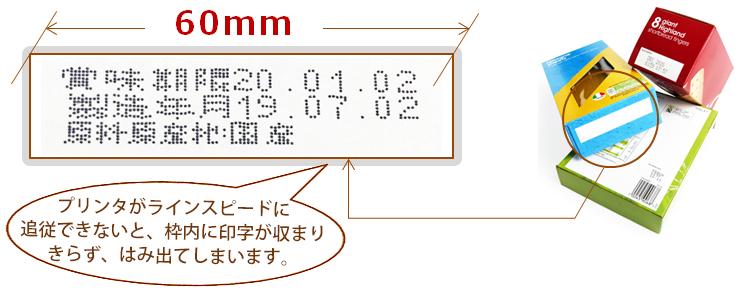 賞味期限、製造年月日、原料原産地の3行印字