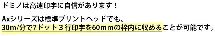 30m/分で7ドット3行印字を60㎜の枠内に収めることが可能です