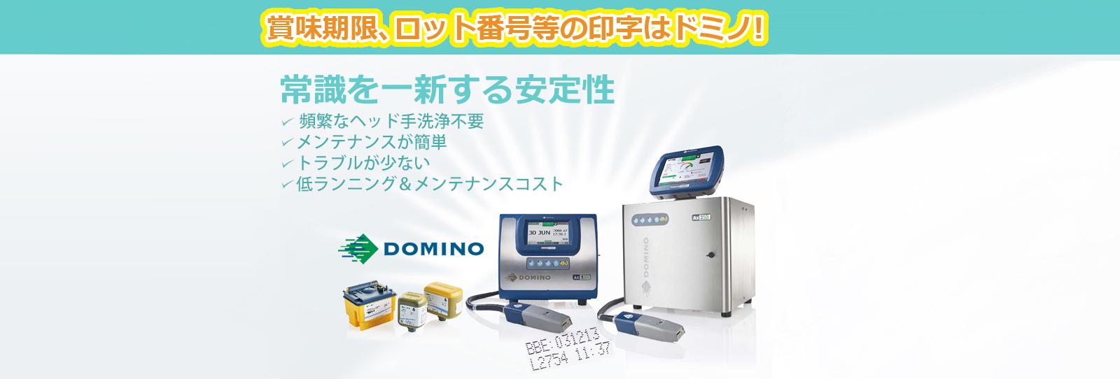 賞味期限・ロット番号の印字はDOMINO(ドミノ)