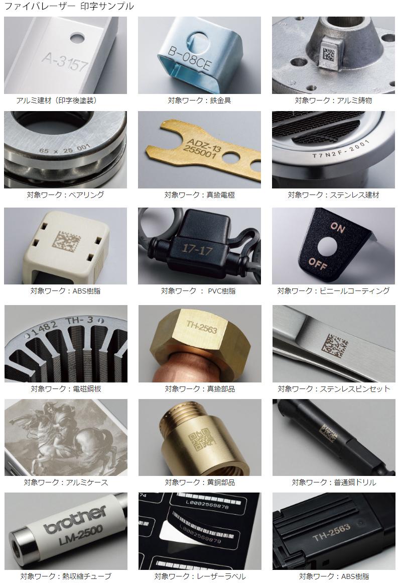 金属への印字 レーザーマーカー金属部品 マーキング見本