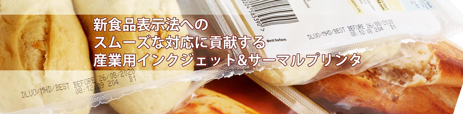 新食品表示法への印字内容変更に対応に貢献する産業用インクジェット&サーマルプリンタ
