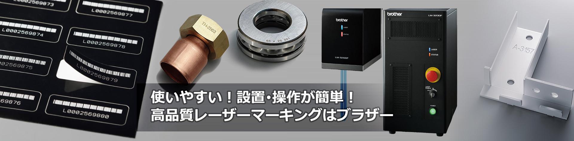 高品質レーザーマーキング(レーザー加工機)はブラザー