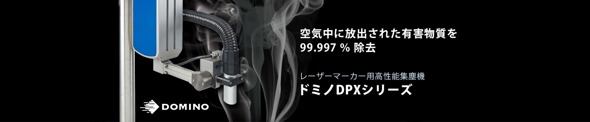 レーザーマーカー用高性能集塵機 ドミノDPXシリーズ