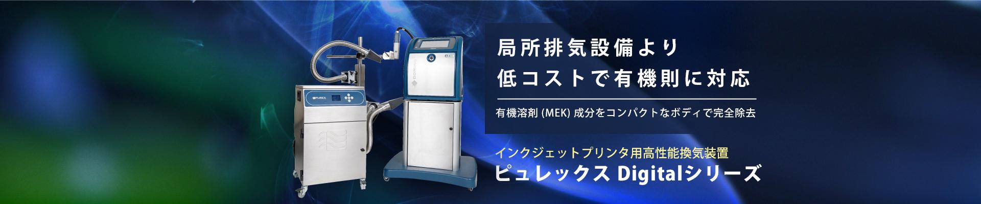 インクジェットプリンタ用高性能換気装置 ピュレックス Digitalシリーズ 【有機溶剤対策に】