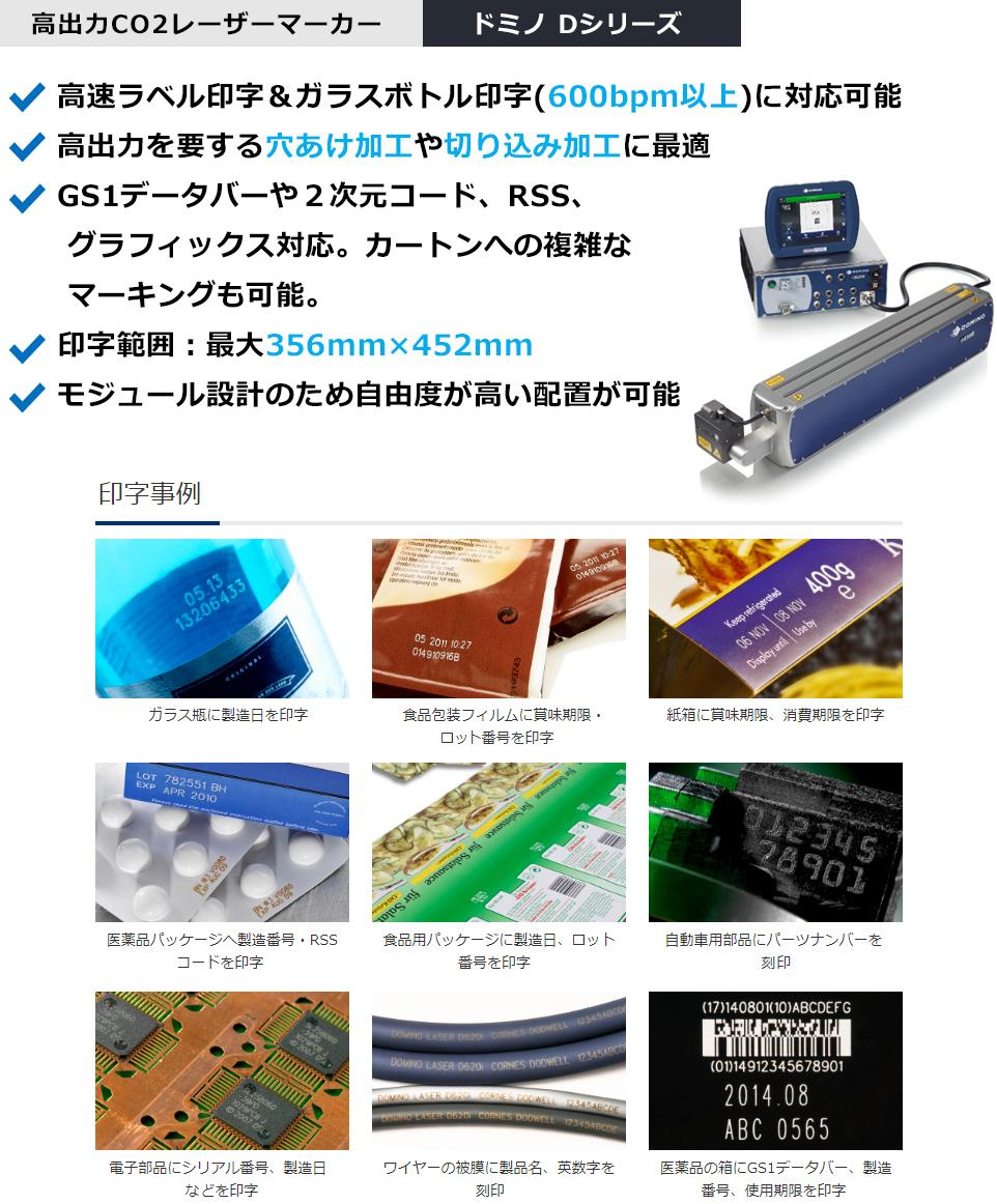 高出力CO2レーザーマーカー ドミノDシリーズ