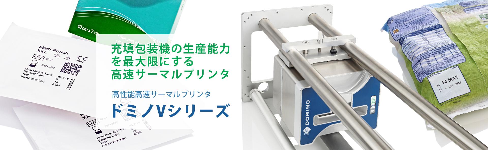 産業用サーマルプリンタ ドミノVシリーズ 製品紹介