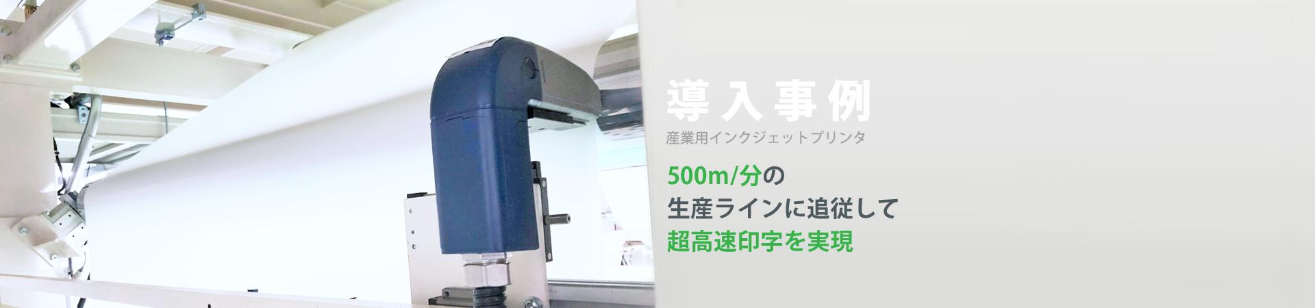 導入事例 500m/分高速印字