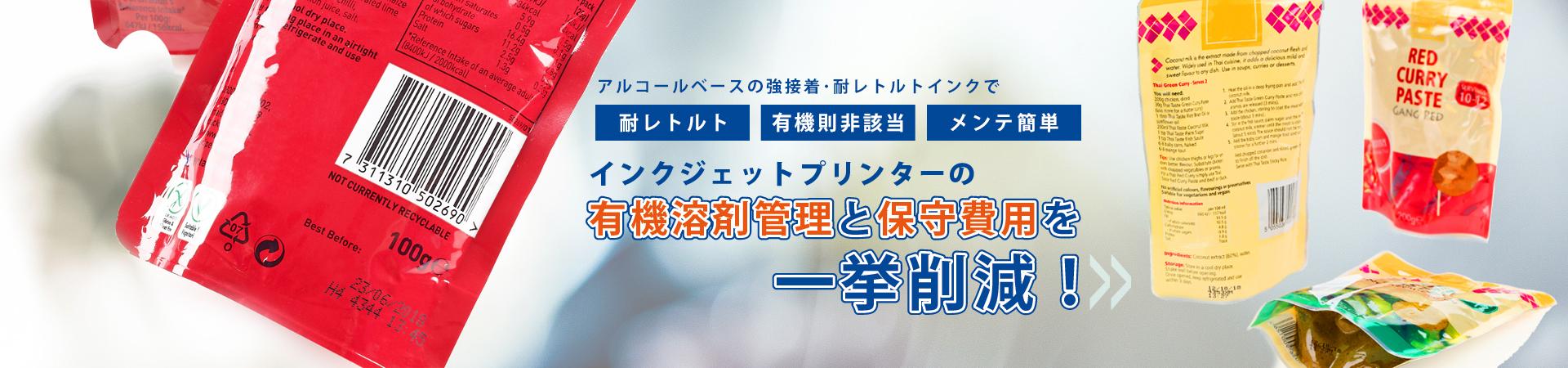 耐レトルトアルコールインク紹介(ピックアップ)