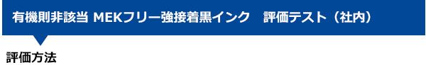 新MEKフリー黒インク 評価テスト(社内)