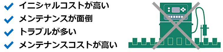 小文字用インクジェットプリンタのデメリット