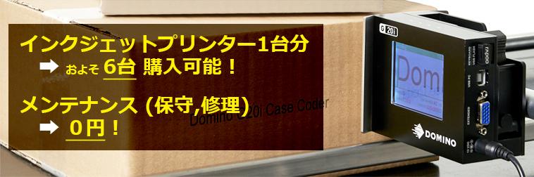 ドミノG20i:120万円 ➡ 6台 購入可能! メンテナンス(保守,修理) ➡ 0円!