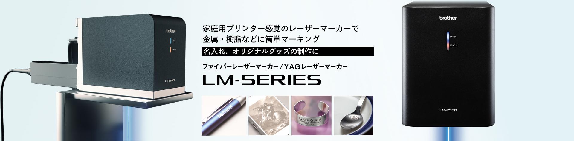 家庭用プリンター感覚のレーザーマーカーで金属 (鉄, アルミ, ステンレス等)、樹脂、合皮、ゴムなどに簡単マーキング(刻印/彫刻)