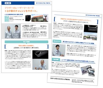 お客様の声 トヨタ自動車様PDF