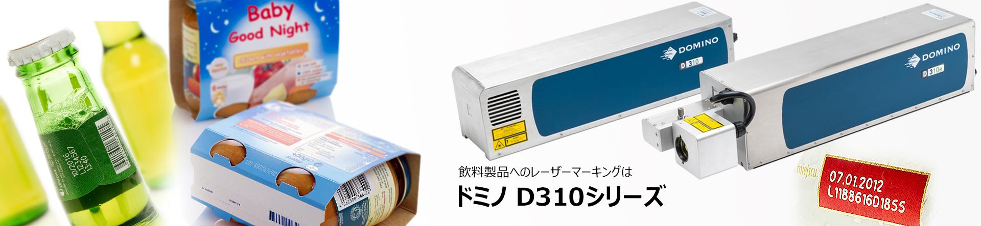 ドリンク・飲料業界 紙箱,化粧箱,ラベル,シールにCO2レーザーマーカー ドミノD310シリーズ