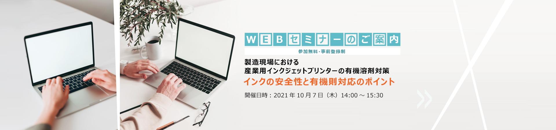 WEBセミナー開催案内