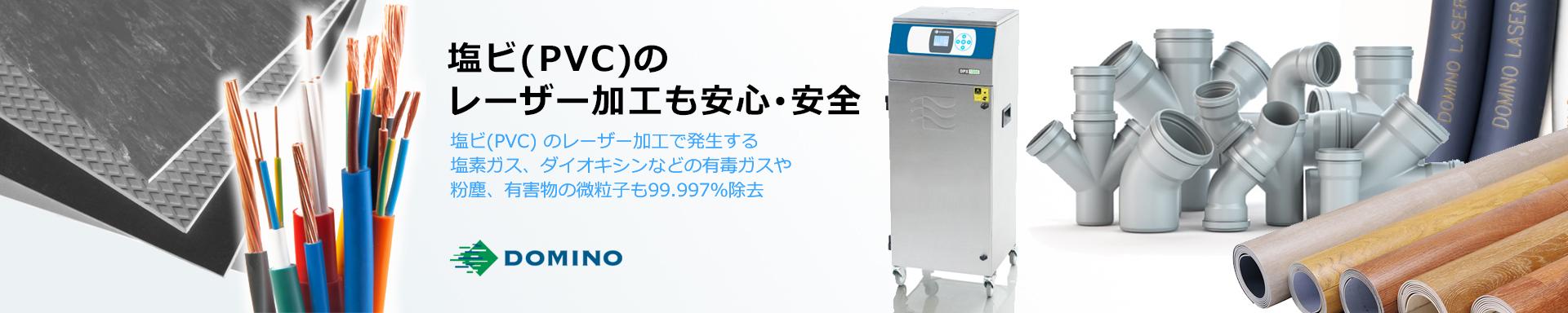 塩ビ(PVC)のマーキングに! レーザーマーカーでのレーザー加工を安心・安全で実現