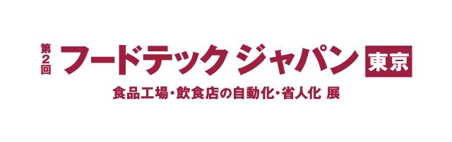 フードテックジャパン2021ロゴ