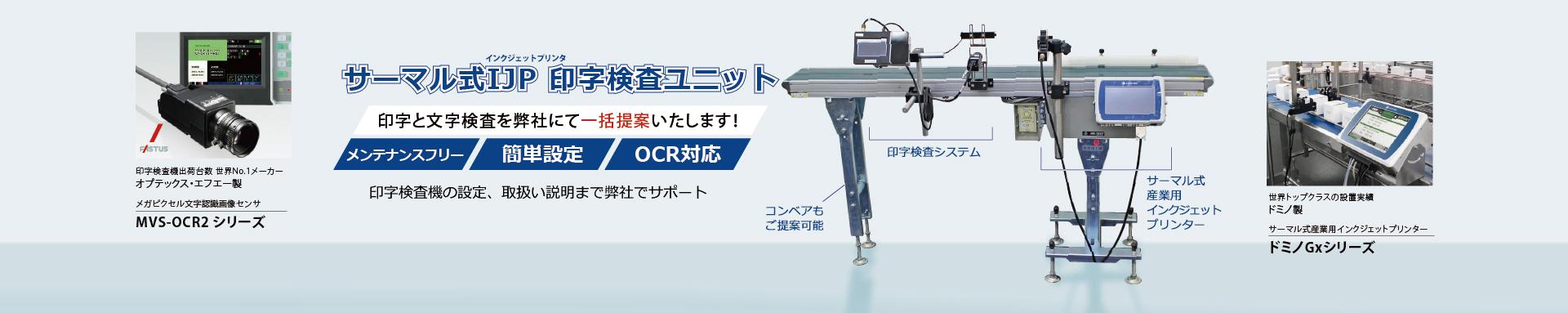 サーマル式インクジェットプリンター 印字検査ユニット